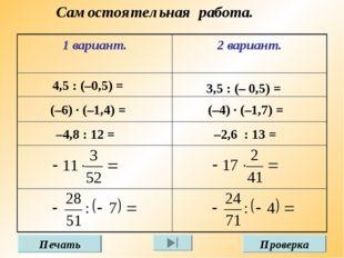 Самостоятельная работа. 4,5 : (–0,5) = 3,5 : (– 0,5) = (–6) · (–1,4) = (–4) ·
