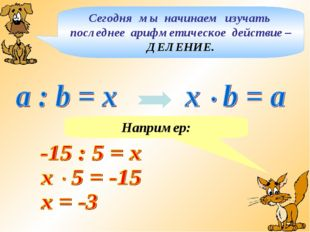 Сегодня мы начинаем изучать последнее арифметическое действие – ДЕЛЕНИЕ. Напр