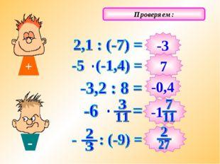 Решаем примеры: Проверяем: -3 7 -0,4