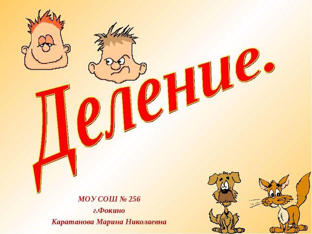 МОУ СОШ № 256 г.Фокино Каратанова Марина Николаевна