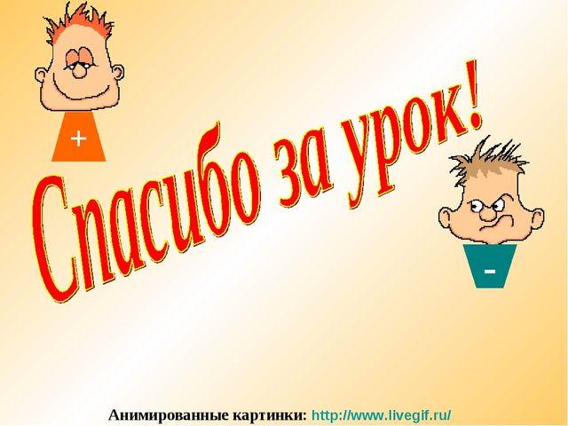 Анимированные картинки: http://www.livegif.ru/