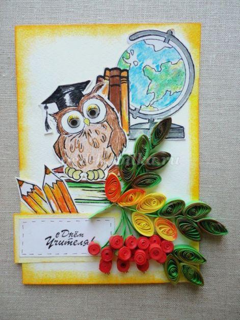 Как сделать открытку для учителя