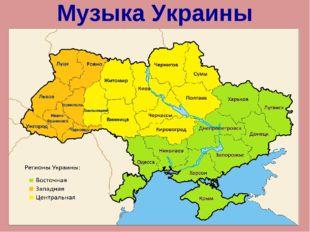 Музыка Украины