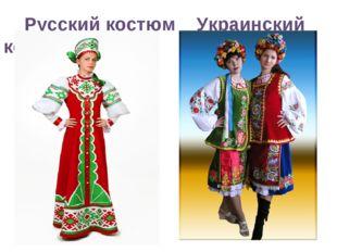 Русский костюм Украинский костюм