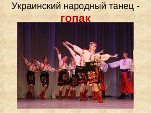 Украинский народный танец - гопак