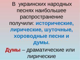 В украинских народных песнях наибольшее распространение получили: историческ