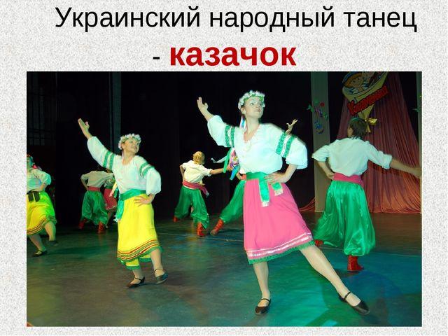 Украинский народный танец - казачок