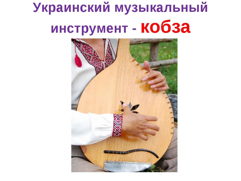 Украинский музыкальный инструмент - кобза