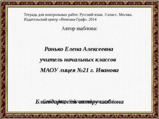 Автор шаблона: Ранько Елена Алексеевна учитель начальных классов МАОУ лицея
