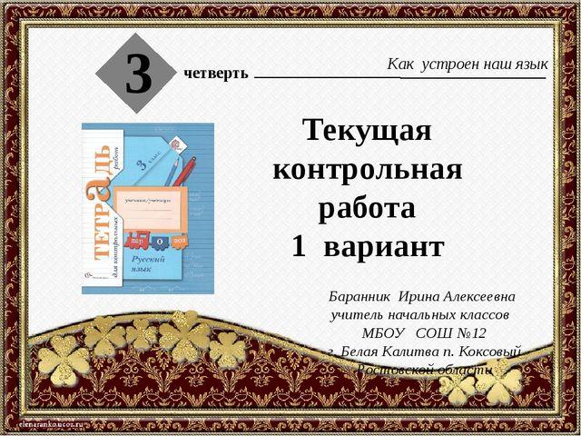 Текущая контрольная работа 1 вариант Баранник Ирина Алексеевна учитель началь...