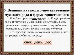5. Выпиши из текста существительные мужского рода в форме единственного числа