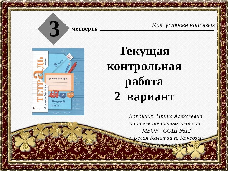 Текущая контрольная работа 2 вариант Баранник Ирина Алексеевна учитель началь...