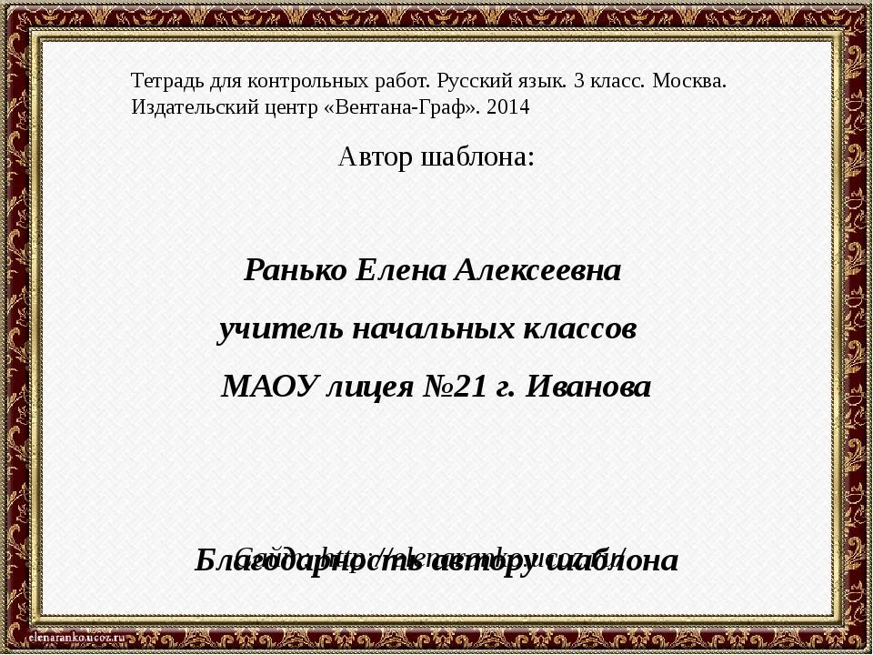 Автор шаблона: Ранько Елена Алексеевна учитель начальных классов МАОУ лицея...