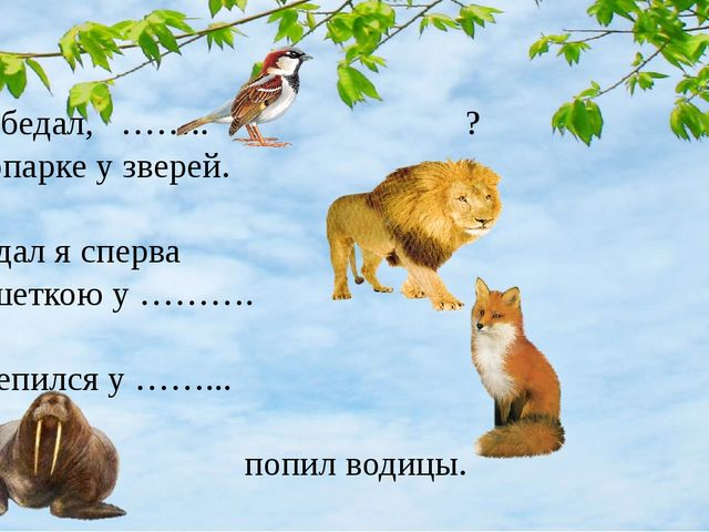 - Где обедал, …….. ? - В зоопарке у зверей.  Пообедал я сперва За решеткою...