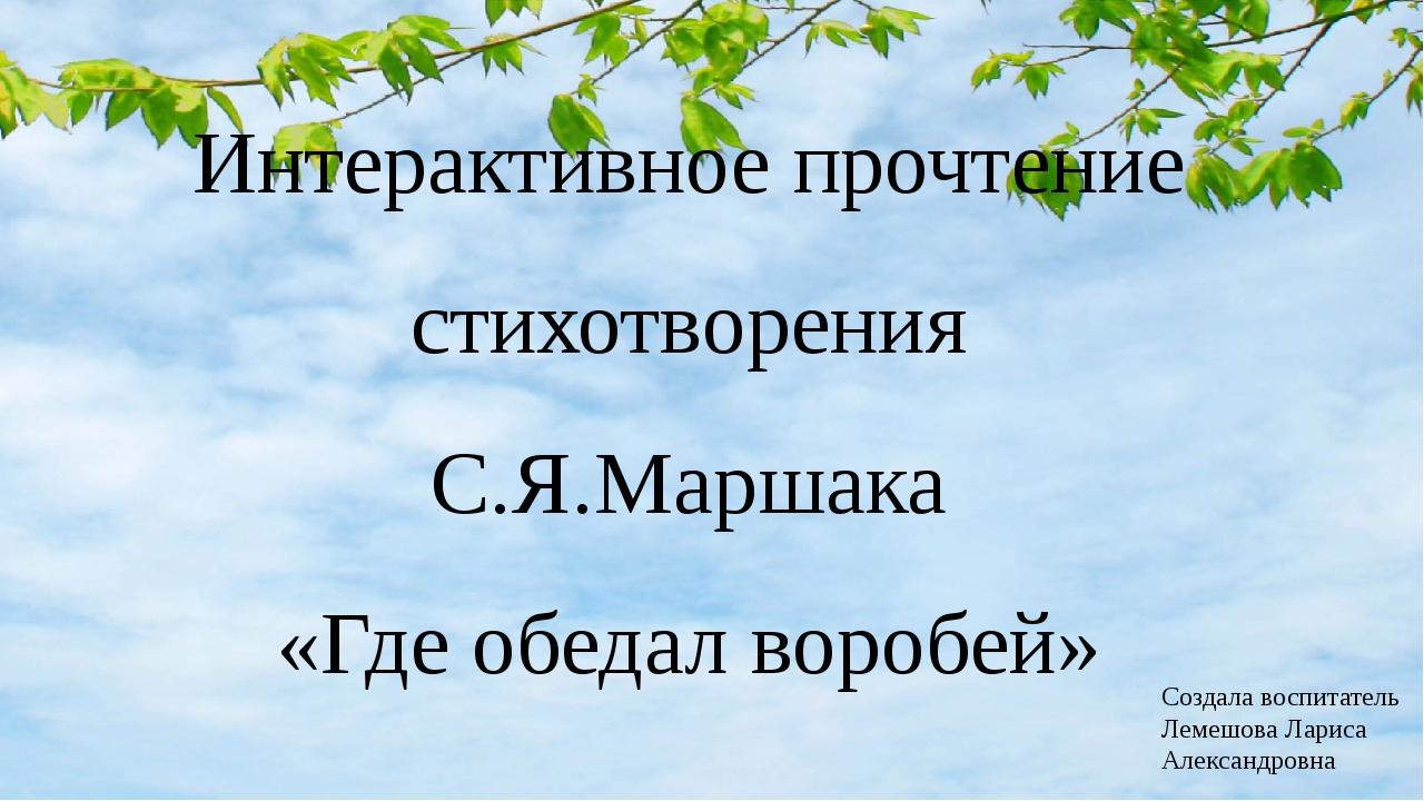 Интерактивное прочтение стихотворения С.Я.Маршака «Где обедал воробей» Создал...