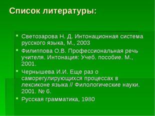 Список литературы: Светозарова Н. Д. Интонационная система русского языка, М.