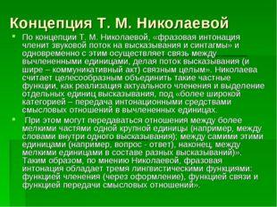 Концепция Т. М. Николаевой По концепции Т. М. Николаевой, «фразовая интонация