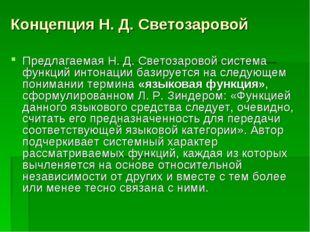 Концепция Н. Д. Светозаровой Предлагаемая Н. Д. Светозаровой система функций
