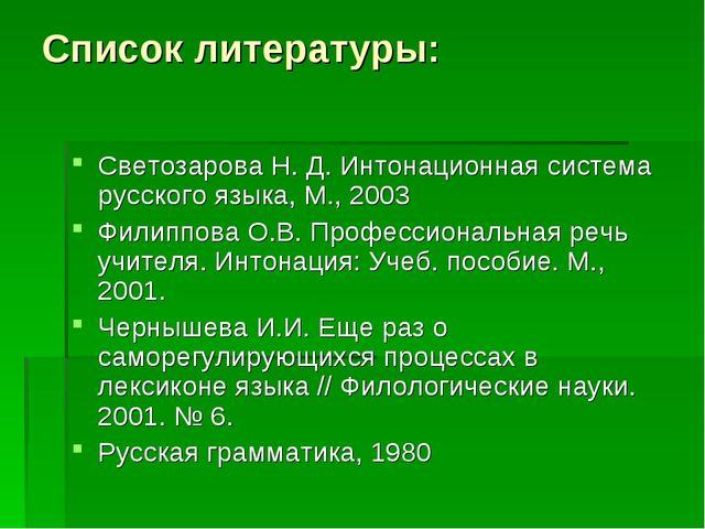 Список литературы: Светозарова Н. Д. Интонационная система русского языка, М....