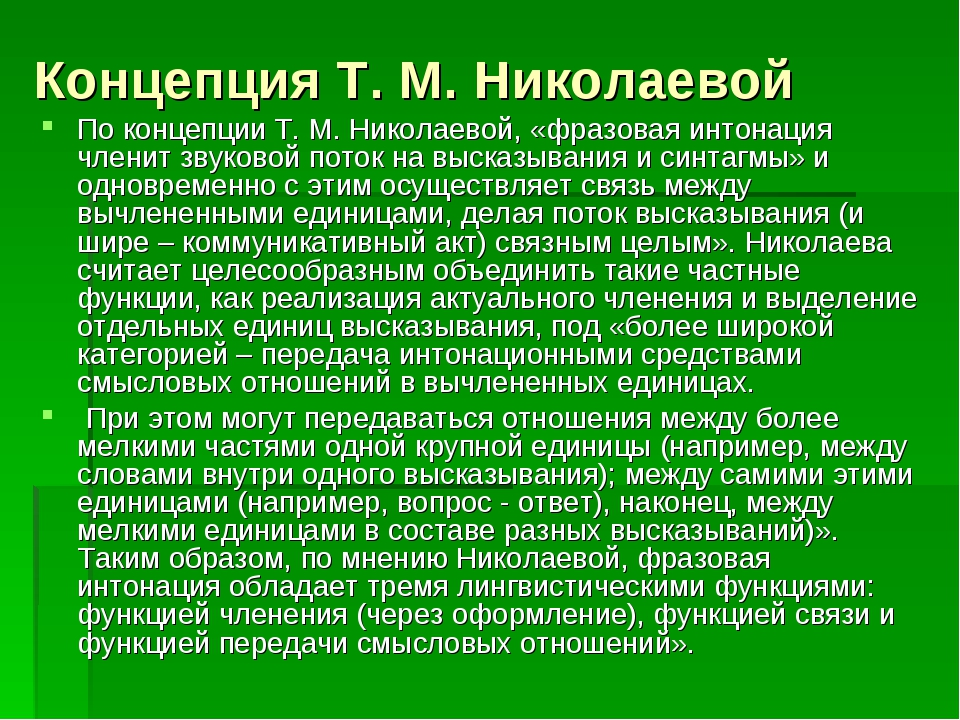 Концепция Т. М. Николаевой По концепции Т. М. Николаевой, «фразовая интонация...