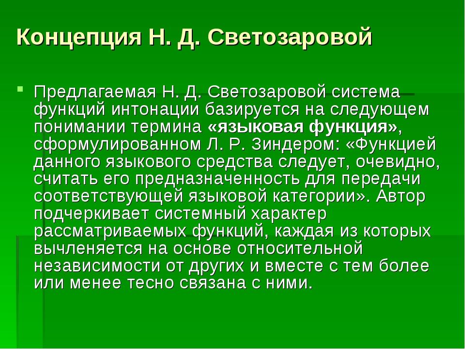 Концепция Н. Д. Светозаровой Предлагаемая Н. Д. Светозаровой система функций...