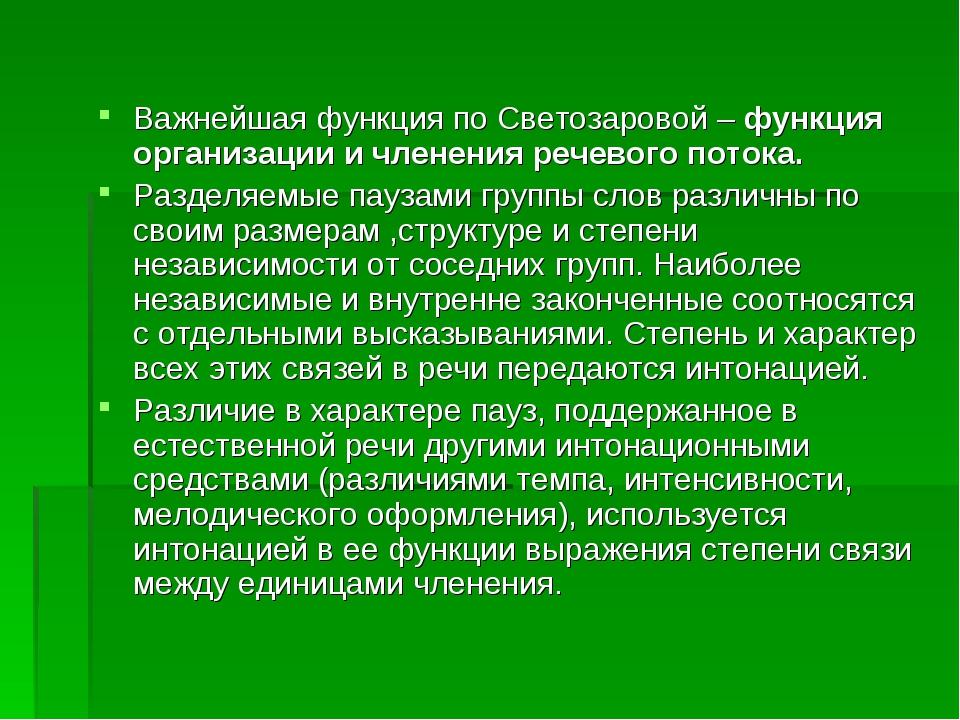 Важнейшая функция по Светозаровой – функция организации и членения речевого п...