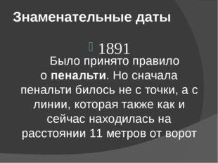 Знаменательные даты 1891 Было принято правило опенальти. Но сначала пенальт