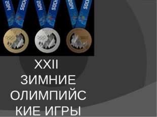 XXII ЗИМНИЕ ОЛИМПИЙСКИЕ ИГРЫ 7 февраля – 23 февраля Сочи 2014