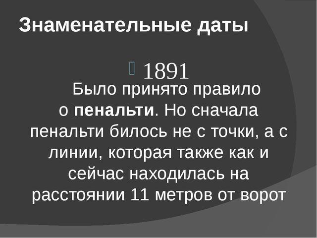 Знаменательные даты 1891 Было принято правило опенальти. Но сначала пенальт...