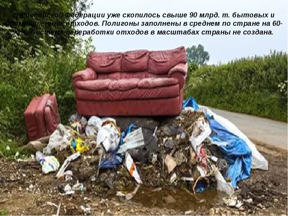 В Российской Федерации уже скопилось свыше 90 млрд. т. бытовых и промышленных...