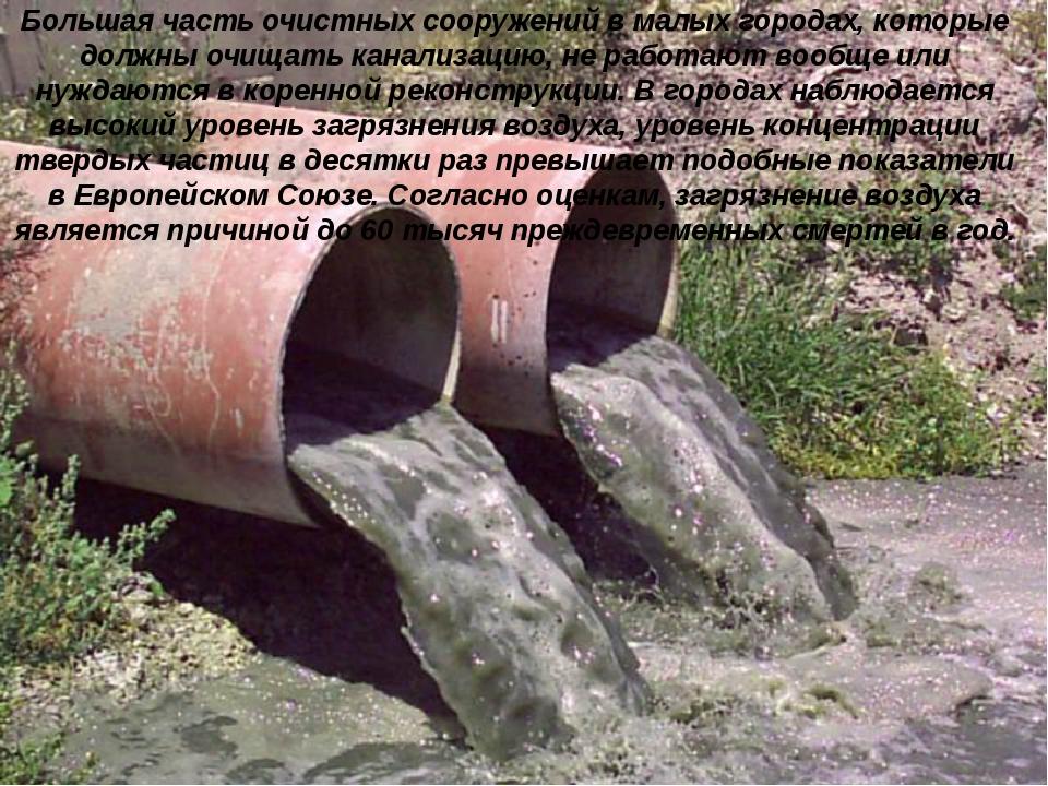 Большая часть очистных сооружений в малых городах, которые должны очищать кан...