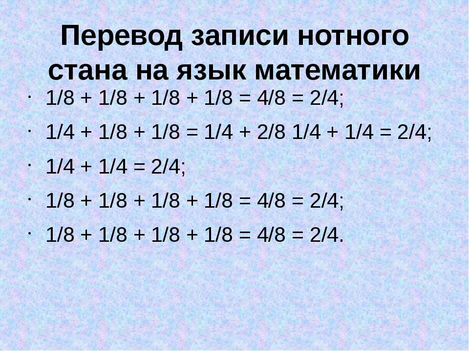 Перевод записи нотного стана на язык математики 1/8 + 1/8 + 1/8 + 1/8 = 4/8 =...