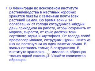 В Ленинграде во всесоюзном институте растениеводства в жестяных коробках хран