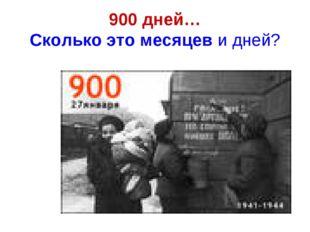 900 дней… Сколько это месяцев и дней?