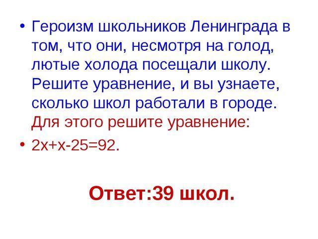 Ответ:39 школ. Героизм школьников Ленинграда в том, что они, несмотря на голо...
