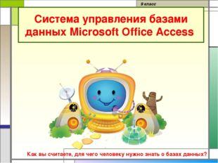 Система управления базами данных Microsoft Office Access 9 класс Как вы счита