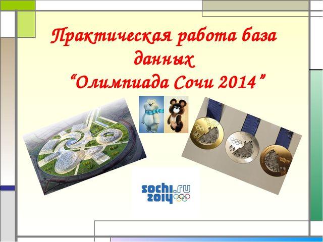 """Практическая работа база данных """"Олимпиада Сочи 2014"""""""