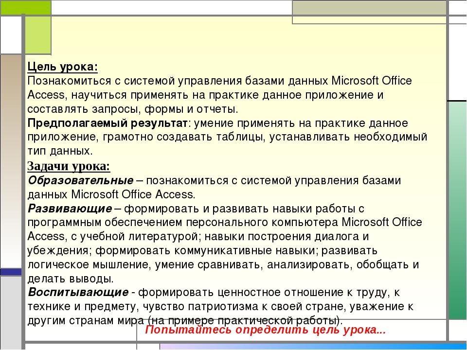 Цель урока: Познакомиться с системой управления базами данных Microsoft Offic...