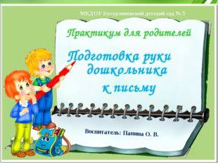 Практикум для родителей Подготовка руки дошкольника к письму МКДОУ Бутурлино