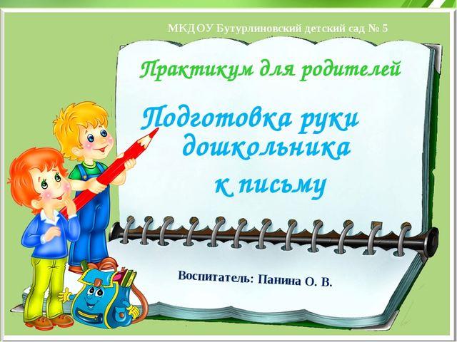 Практикум для родителей Подготовка руки дошкольника к письму МКДОУ Бутурлино...