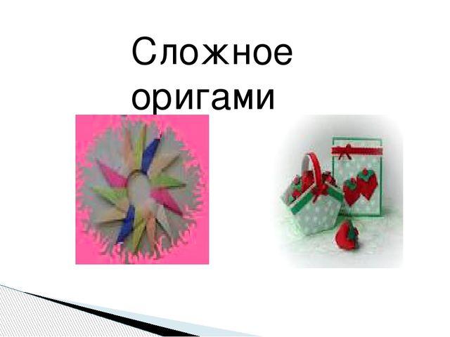 Сложное оригами