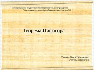 Муниципальное бюджетное общеобразовательное учреждение ″Сергачская средняя о