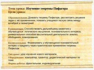 Тема урока: Изучение теоремы Пифагора Цели урока: Образовательная: Доказать т