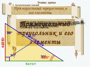 Прямоугольный треугольник и его элементы Прямоугольный треугольник и его элем