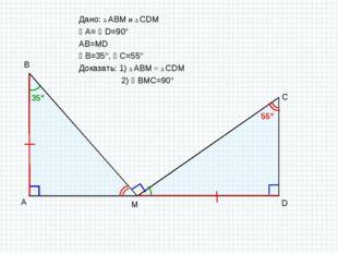 35° 55° A B M D C Дано:  ABM и  CDM A= D=90° АВ=МD B=35°, C=55° Доказат