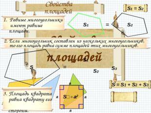Свойства площадей 2. Если многоугольник составлен из нескольких многоугольник