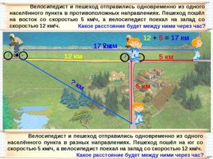 5 км 17 км 12 км 12 + 5 = 17 км Велосипедист и пешеход отправились одновремен