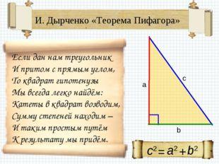 И. Дырченко «Теорема Пифагора» Если дан нам треугольник И притом с прямым угл