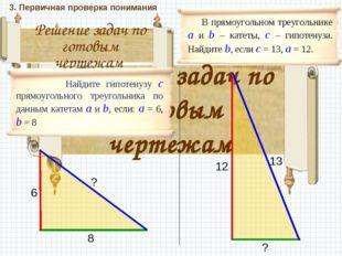 Решение задач по готовым чертежам Решение задач по готовым чертежам Найдите г