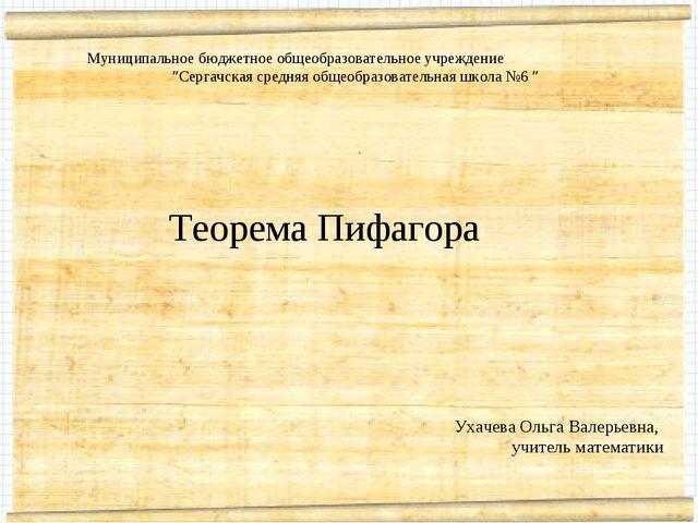 Муниципальное бюджетное общеобразовательное учреждение ″Сергачская средняя о...
